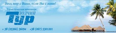 Туристическая компания «Зодчий ТУР» (г. Кременчуг)
