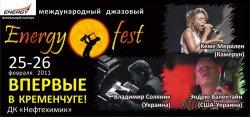 Международный джазовый фестиваль «ENERGY-fest»
