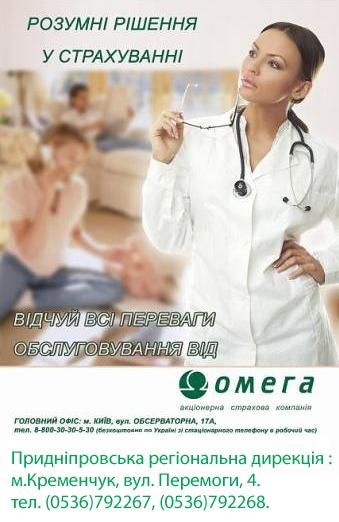 Приднепровская региональная дирекция АСК «Омега»