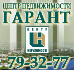 Центр недвижимости Кременчуга «Гарант»