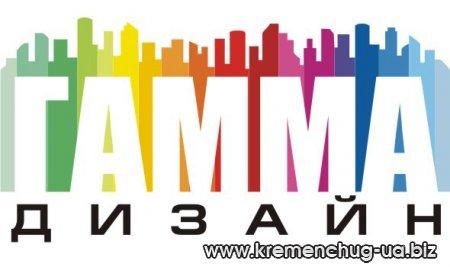 Компания «Гамма-Дизайн» в Кременчуге