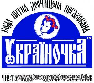 Питьевая вода «Украиночка»