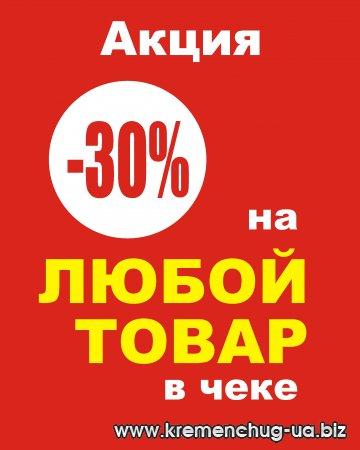 Зимняя распродажа в магазине Арбер!